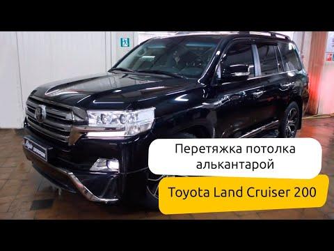 Перетяжка потолка алькантарой Toyota Land Cruiser 200