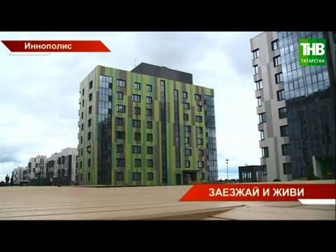 В Иннополисе сдали три новых жилых многоэтажки | ТНВ