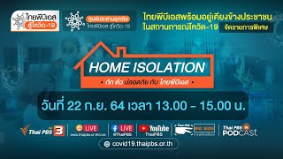 [Live] 13.00 น. ไทยพีบีเอสสู้โควิด19Home Isolation #กักตัวปลอดภัย กับไทยพีบีเอส (22 ก.ย. 64)