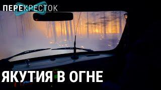 Якутия в огне | ПЕРЕКРЁСТОК