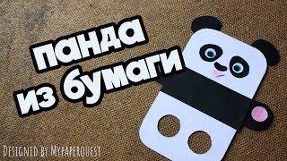 поделки своими руками  Панда из бумаги  Panda Easy Kids Craft  My Paper Quest