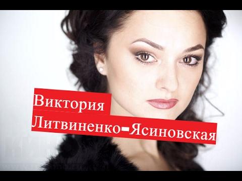 Виктория Литвиненко Ясиновская Гречанка Ирина Биография