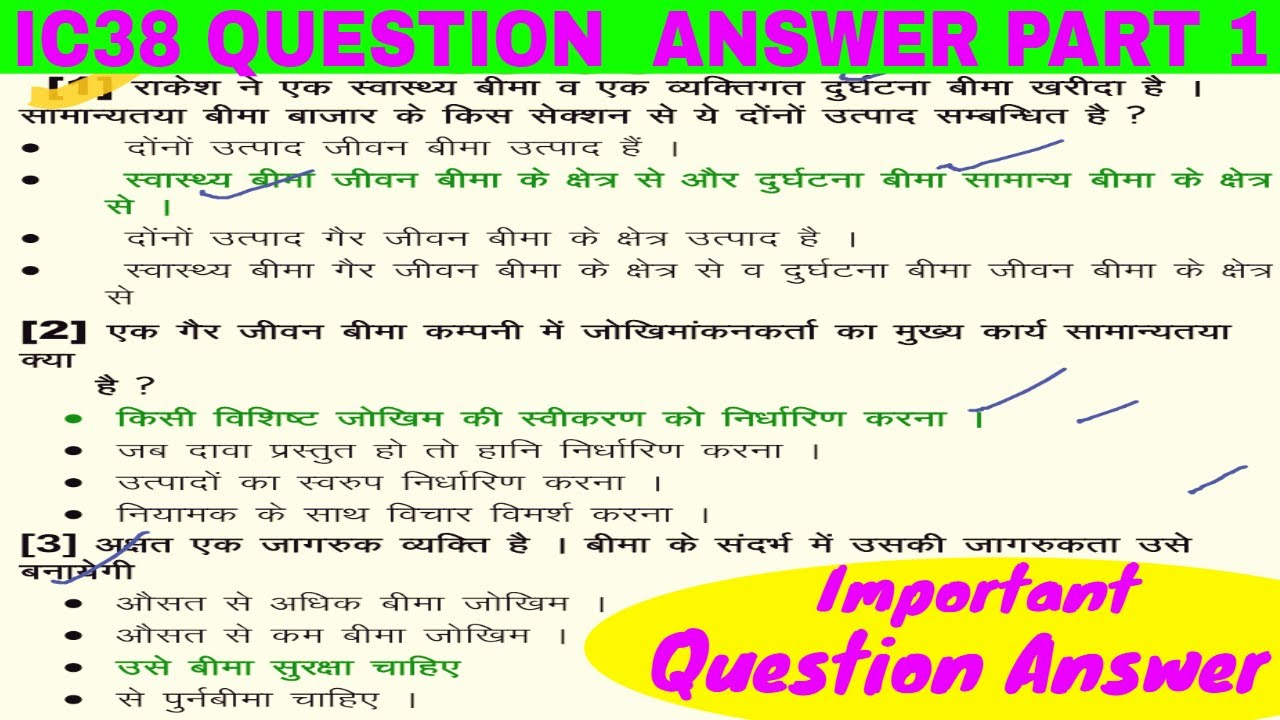 Ic 38 Mock Test With Solution In Hindi Part 1 Irda Exam Ic 38