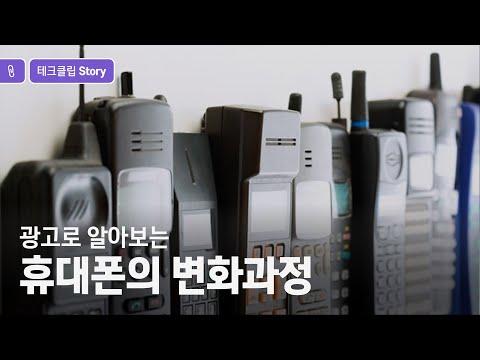 5G? 광고로 알아보는 휴대폰의 역사 (1997~2019) [디벨로이드]