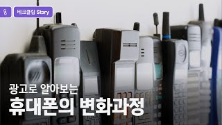 5G? 광고로 알아보는 휴대폰의 역사 (1997~201…