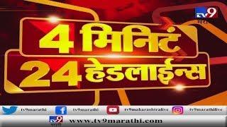 4 मिनिट 24 हेडलाईन्स   4 Minutes 24 Headlines   10 PM   13 September 2019-TV9