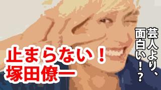 【A.B.C-Z】「塚田僚一」の勢いが止まらない!芸人より面白い!? チャ...