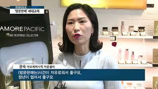 [아경TV] 서경배 아모레퍼시픽 회장 '방문판매…