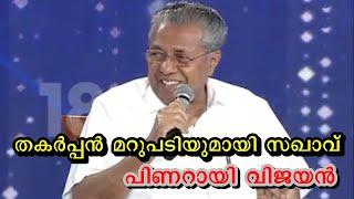 നിലപാട്👌❤💪. സ്ത്രീകളെ ശബരിമലയിൽ കേറ്റാൻ ഞങ്ങൾ കരാറെടുത്തിട്ടില്ല..Pinarayi Vijayan Latest