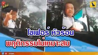 มารยาทงามแท้ ! โชเฟอร์ทัวร์จีน โชว์กิริยาไม่เหมาะสมกลางกรุง ชูกล้วย - ถ่มน้ำลายใส่ รถคนไทย