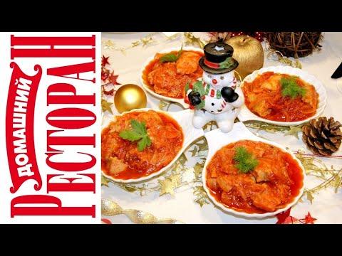 Рецепт достался от тещи - Рыба В Маринаде. #НовыйГод  Домашний ресторан®