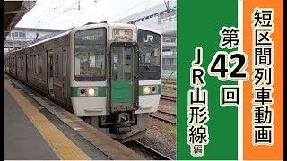 【短区間列車シリーズ】第42回 JR山形線(奥羽本線)5423M列車 福島→庭坂 前面展望(ゆっくり解説付き)