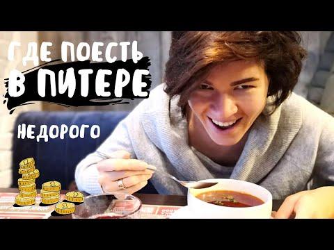 Где поесть в Питере в центре? | Обзор кафе и ресторанов в СПб | Часть 2