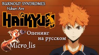 Волейбол Haikyuu OP Hikari Are Опенинг на русском от Micro Lis