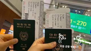 [TWIN VLOG] 푸동 공항에 갇혀 15시간 버티기…