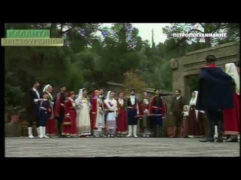 ΚΑΛΑΝΤΑ ΧΡΙΣΤΟΥΓΕΝΝΩΝ GREEK XMAS CAROLS