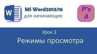 Уроки Word 2013/16 для начинающих. Режимы чтения. Урок 3