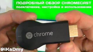 Подробный обзор Chromecast: подключение, настройка и использование