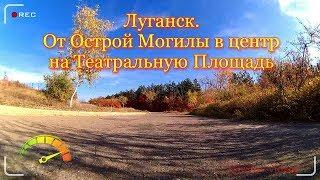Луганск От Острой могилы в центр на Театральную площадь Новый ракурс