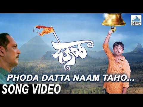 Phoda Datta Naam Taho - Deool (देऊळ) | Marathi Datta Digambara Songs | Nana Patekar, Sonali Kulkarni