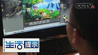 《生活提示》 20190827 游戏玩多了可能得癫痫| CCTV