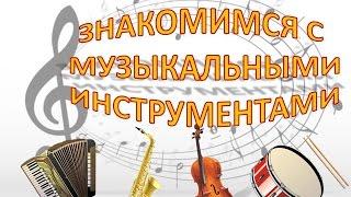 изучаем музыкальные инструменты