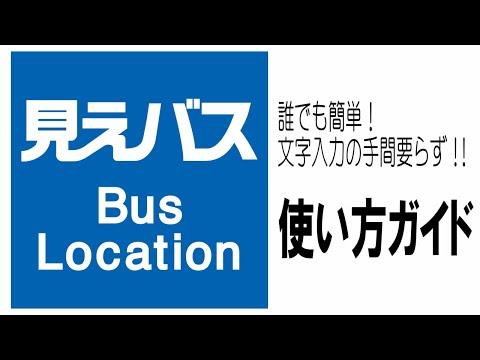 バスに特化した視覚的運行情報アプリ「見えバス」