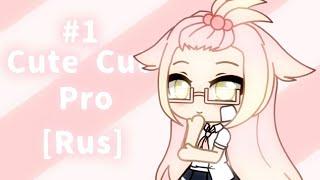Туториал #1   Cute Cut Pro   Gacha Life