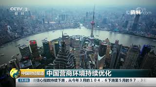 [中国财经报道]中国营商环境持续优化| CCTV财经