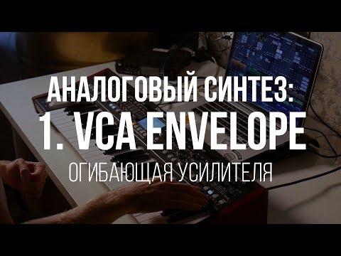Аналоговый синтез - 1.Что такое VCA Envelope? (Behringer DeepMind 12)