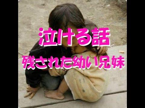 【泣ける話】残された幼い兄妹【感動する話】