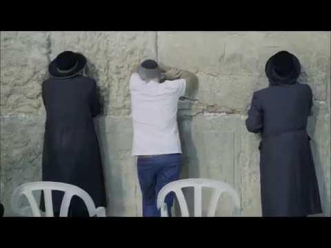 """يوم الغفران""""سليحوت"""" صلاة الإستغفار – يوم الصوم الوحيد الذي تأمر به التوراة – بحبك إسرائيل"""
