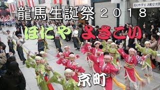 ほにや・よさこい 龍馬生誕祭2018 京町 2018.11.15