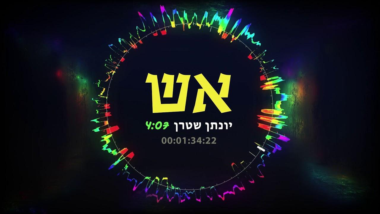 יעקב שוואקי - תדליק את האש -  Yaakov Shwekey Aish (קאבר אקפלה)