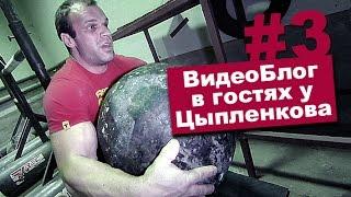 В гостях у Дениса Цыпленкова  #3 ВидеоБлог