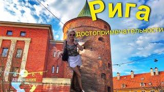 Город Рига достопримечательности: Латвия Авиамания #2