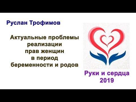 Трофимов Руслан, Права женщин в период беременности и родов.