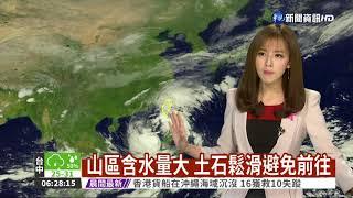 共伴效應 北.宜超大豪雨特報