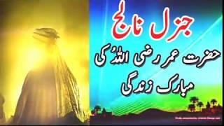 Hazrat Umar Farooq Ka Waqia Islamic videos in urdu