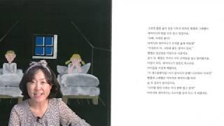 아름동 키즈필 썜들이 들려주는  동화 이야기 EP.15…