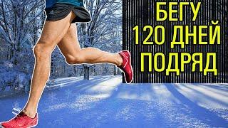 БЕГУ 120 ДНЕЙ Мотивация от Хэллаха Сидибэ