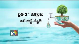 World Water Day 2018 Theme 'Nature for Water' | Hyderabad | TS | 10TV
