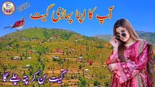 Gojri song:Mera dard Gojri bait Gojri geet Gojri program Gojri gana pahari song pahari geet new