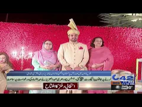 Marriage of president trade union Khalid Pervaiz' daughter | Khas@11 | 11 Sep 2017 | City42
