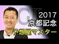 【競馬予想・京都記念・2017】日本ダービー馬マカヒキが出走!予想屋マスターの直前…