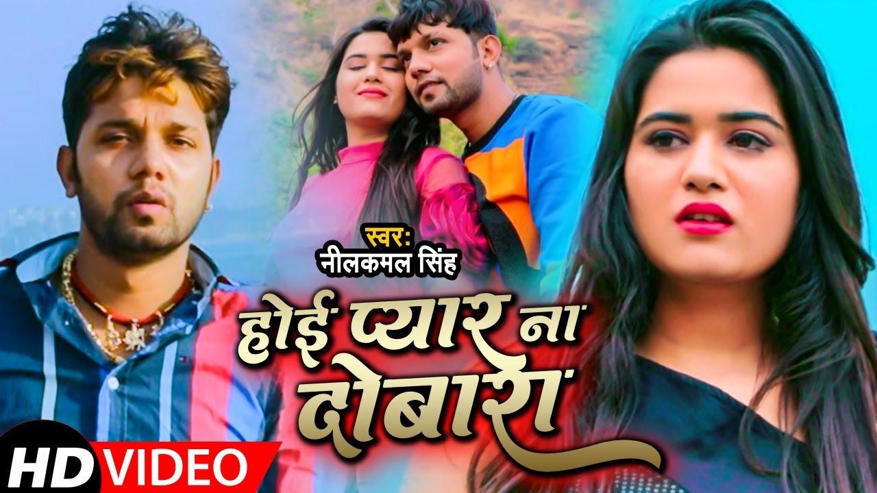 #Video | #Neelkamal Singh | होई प्यार ना दोबारा | #नीलकमल सिंह का #बेवफाई गाना | Bhojpuri Song 2021