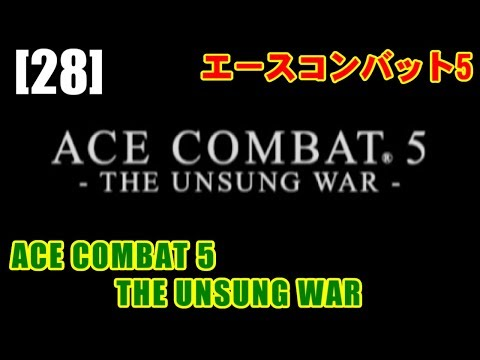 [M28] エンディングとスタッフロール(ENDING and STAFF CREDIT) - ACE COMBAT 5 THE UNSUNG WAR