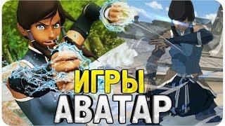 """Все ИГРЫ по мультсериалу """"Аватар: Легенда о Корре"""" - Обзор"""