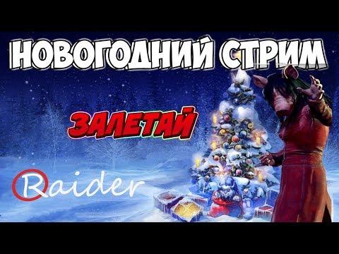 """▶️ Dead by Daylight """"Новогодний Стрим!!!"""""""