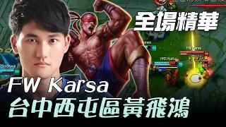 FW vs HKE Karsa李星台中西屯區黃飛鴻 | 2017 LMS 春季職業聯賽